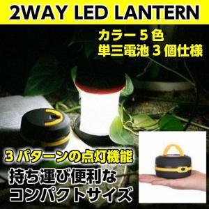ランタン 5個セット ポータブル LED ライト 2WAY 懐中電灯 コンパクトサイズ  電池式 アウトドア キャンプ バーベキュー  送料無料|wls
