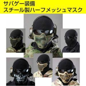 【サバゲー装備】  スチール製ハーフメッシュフェイスマスク  無地タイプ 3カラー、迷彩タイプ2カラ...
