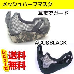 サバゲー 装備 / メッシュ フェイス マスク スチール製 / 顔 全体 ガード 耳まで保護 / 全3カラー ブラック 迷彩 CP ACU マルチカム|wls