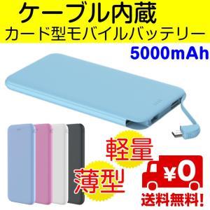 モバイルバッテリー ケーブル内蔵 軽量 薄型なのに大容量 5...