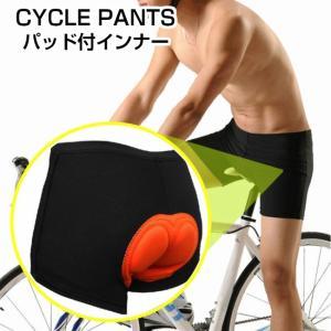 インナーパンツ サイクリング サイクルパンツ ロードバイク クロスバイク 自転車 おしりの痛み緩和 送料無料