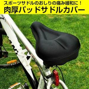 サドルカバー スポーツサドル用 肉厚パッド クロスバイク ロードバイク 被せるだけの簡単装着 おしりの痛み緩和 送料無料