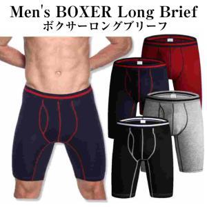 ボクサーパンツ メンズ ボクサーブリーフ ロング 前開き インナー アンダーウェア 男性 下着|wls