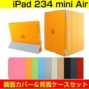 【1000ポキ】【在庫限り】iPad 2/3/4 air mini保護カバー SmartCover /スマートカバー 同等機能 全9カラー / 自動起動 オートスリープ バルク品