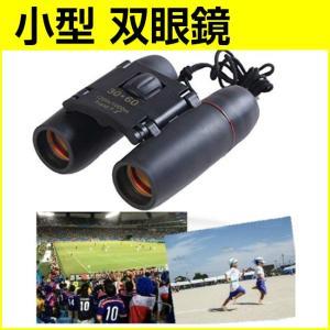 双眼鏡 軽量 小型 30 × 60 コンサート スポーツ 観戦 アウトドア に 送料無料