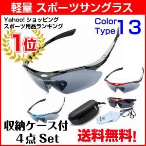 軽量 スポーツサングラス ジョギング ランニング サイクリング ドライビング バイク 収納ケース付 送料無料