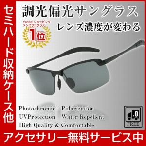 サングラス メンズ 偏光 調光 紫外線カット 明るさでレンズ濃度が変わる スポーツサングラス メガネ 眼鏡 送料無料|wls