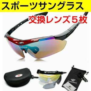 軽量 スポーツサングラス 交換5枚レンズ フルオプション仕様 送料無料 サイクリング ゴルフ 野球 ランニング
