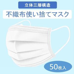 即納 マスク 在庫あり 50枚入り 安い 使い捨て 三層構造 ホワイト 不織布 大人用 男女兼用 普通サイズ 埃対策 中国製 サージカル 箱 なし|wls