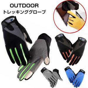 トレッキンググローブ スマホ タッチパネル OK トレイル 登山用品 クライミング アウトドア 手袋 送料無料|wls