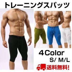 【在庫限り 処分】 トレーニングスパッツ メンズ スーパーストレッチ素材 筋トレ トレーニングパンツ...