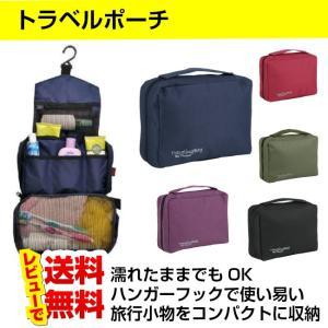 トラベルポーチ / 旅行用の洗面用具・小物をコンパクトに収納 / ハンガーフック付きでらくらく扱い / 防水仕様で濡れたままでも収納OK|wls