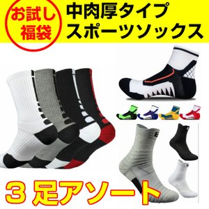 お試し福袋】 スポーツソックス 中肉厚 靴下 軽登山 トレッ...