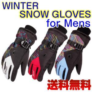 スキー スノボー 防寒 グローブ メンズ 手袋 ウィンタースポーツ 防水 保温 アウトレット 送料無料 スキー用品 スノーボードグッズ