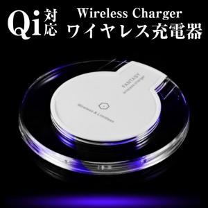 ワイヤレス 充電器 Qi 2個セット スマホ タブレット アウトレット 送料無料|wls