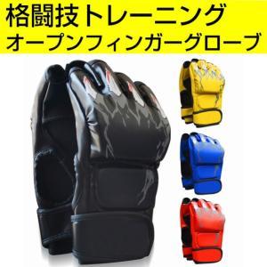 格闘技 トレーニング パンチンググローブ オープンフィンガー フィストガード プロテクター 送料無料