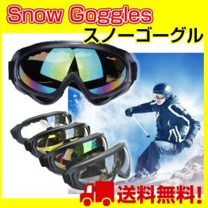 スノボー ゴーグル スキー 軽量・コンパクト 大人からジュニ...