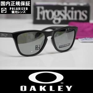 世界を代表するアイウェアブランド「OAKLEY」のサングラス 「Frogskins」は、OAKLEY...