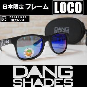 DANG SHADES サングラス LOCO - Matte Black / Green Mirror Polarized with beer 国内正規品|wmsnowboards