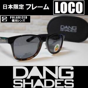 DANG SHADES サングラス LOCO - Black Gloss Brown Tortoise / Gray Polarized 国内正規品|wmsnowboards
