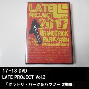 17-18 スノーボード DVD LATE PROJECT 2017 Vol.3 「グラトリ・パーク&ハウツー 2枚組」|wmsnowboards