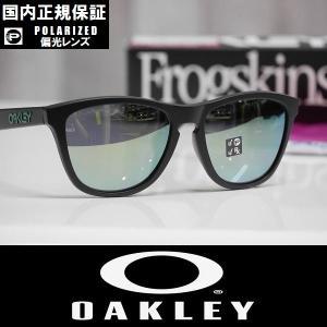 OAKLEY オークリー サングラス Frogskins - Matte Black / Emerald Iridium Polarized 偏光レンズ OO9245-43 国内正規品 アジアンフィット|wmsnowboards