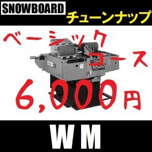 【べーシックコース】 スノーボード チューンナップ|wmsnowboards