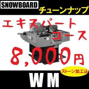 【エキスパートコース】 スノーボード チューンナップ|wmsnowboards