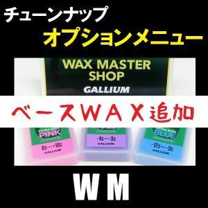 【ベースワクシング追加】 オプション|wmsnowboards