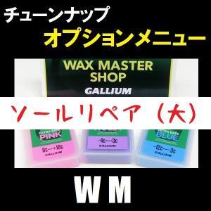【ソールリペア(大)】 オプション|wmsnowboards