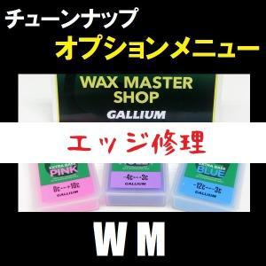 【エッジ修理】 オプション|wmsnowboards