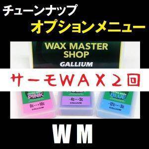【サーモワックス追加2回】 オプション|wmsnowboards