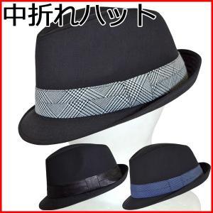 帽子のトレンドのど真ん中に位置する、CONNECTの中折れハット。 人気のブラックを中心に、リボン(...