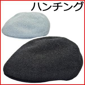 涼しさ感じる、CONNECTのハンチング。 ポリエステル素材の涼しさを感じさせてくれる帽子です。 爽...