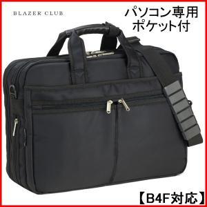 ビジネスバッグ ブリーフケース メンズ 男 B4F対応 2W...