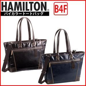 ビジネスバッグ ブリーフケース メンズ 男 B4F対応 HAMILTON 53405