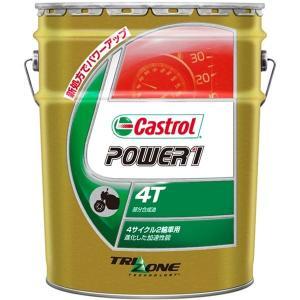 【商品名】 エンジンオイル Power1 4T 10W-40 20L  カストロール 【バイク用品】...