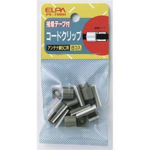<title>業務用セット ELPA コードクリップ 5C用 PE-700H 8個 新作からSALEアイテム等お得な商品 満載 〔×30セット〕</title>
