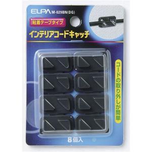 業務用セット ELPA インテリアコードキャッチ 特別セール品 ダークグレー M-029BN 8個〔×30セット〕 DG ギフト プレゼント ご褒美