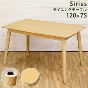 ダイニングテーブル/リビングテーブル 〔長方形/幅120cm〕 木目調 『Sirius』 天板:ホワ...