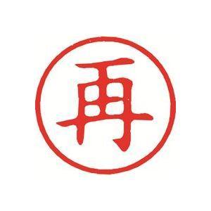 【商品名】 (業務用30セット) シヤチハタ 簿記スタンパー X-BKL-16 再 赤 【ジャンル・...
