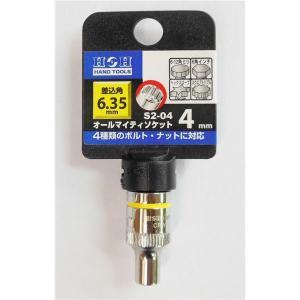安心と信頼 至高 業務用90個セット H オールマイティーソケット 作業工具 サイズ:4mm S2-04 差込角:6.35mm
