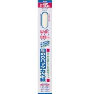 <title>生のりパックカベ紙 SD-24 92CMX15M セールSALE%OFF</title>