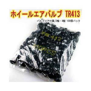 【商品名】 ホイール エアバルブ/ゴムバルブ TR412 100個パック 【ジャンル・特徴】 タイヤ...