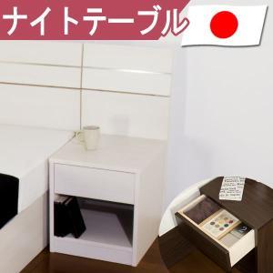 〔ベッド別売〕ホテルスタイルベッド用 ナイトテーブル 単体 〔ホワイト〕 日本製〔代引不可〕