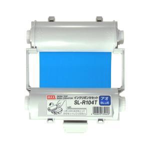 【商品名】 マックス インクリボン SL-R104Tアオ IL90543