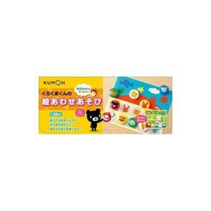 【商品名】 くもん出版 KE-10 くろくまくんの絵あわせあそび マグネットでぴったん! 【知育玩具...