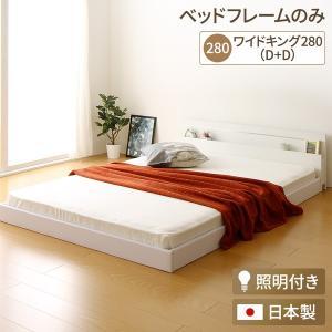【商品名】 日本製 連結ベッド 照明付き フロアベッド  ワイドキングサイズ280cm(D+D) (...