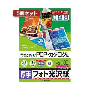 【商品名】 5個セットサンワサプライ カラーレーザー用フォト光沢紙・厚手 LBP-KAGNA3NX5...