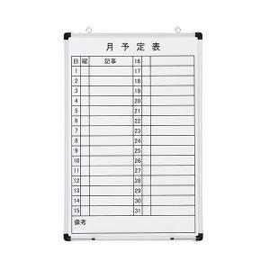 TANOSEE壁掛け用ホーローホワイトボード 税込 月予定表 5☆好評 600×900mm 1枚 タテ